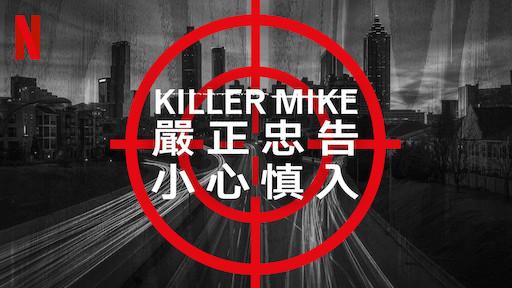 Killer Mike 嚴正忠告:小心慎入