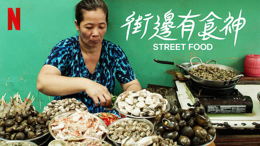 街邊有食神