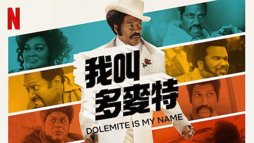 我叫多麥特