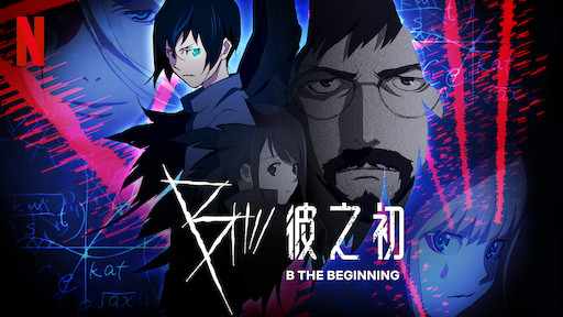 B:彼之初