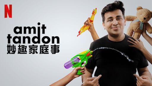 Amit Tandon:妙趣家庭事