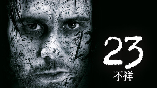 23 不祥